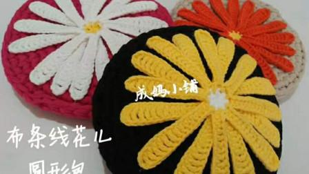 成妈小铺第70集:布条线雏菊单肩包钩针编织视频教程图解视频