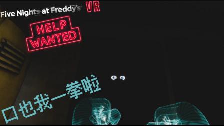 EP2:没电时向玩偶求饶你就不会死【雪激凌解说】玩具熊的五夜后宫VR:急聘