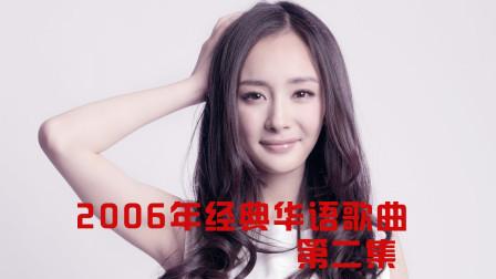 2006年真是华语乐坛的巅峰时刻啊!! 曲曲经典! 
