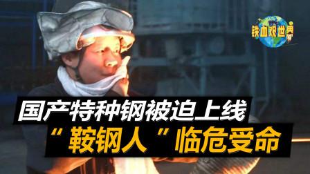 """国产""""特种钢""""被迫上线?原本并无相关技术,谁知瓦良格成功回国"""