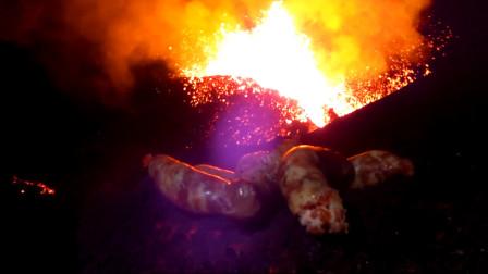 火山爆发:用熔岩烤香肠,就是香