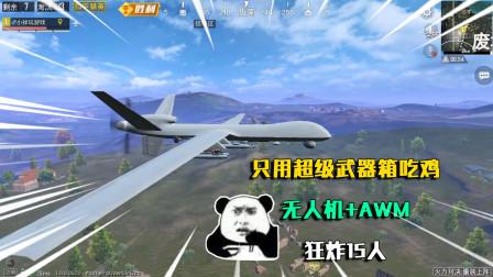 和平精英:挑战只用超级武器箱吃鸡,无人机+AWM,狂炸15人!