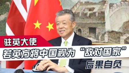 英国听命于美国敌视中国,刘晓明:仰人鼻息,没有独立的外交政策