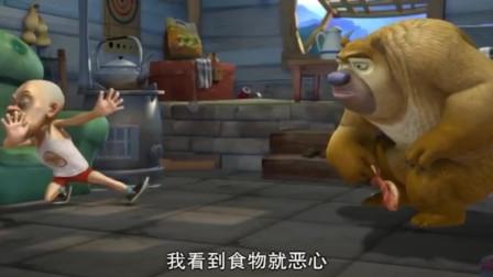 熊出没之搞笑动画