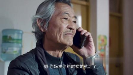 陈翔六点半儿子不同意父亲找老伴是不是只有失去才懂得珍惜