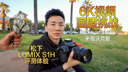 超强电影画质松下S1H评测,6万元的数码相机能拍电影画质?