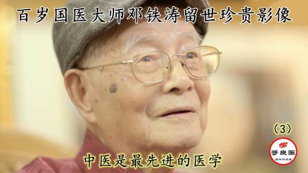 百岁国医大师邓铁涛留世珍贵影像:养生与卫生最本质的区别(3)