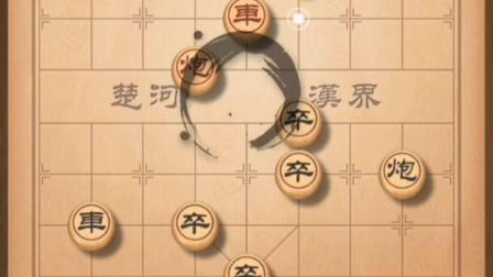 象棋残局训练营T96六步杀