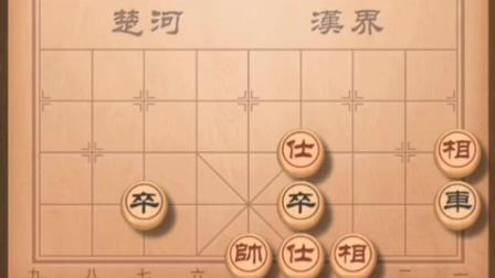 象棋残局训练营T124十步杀背景音乐版