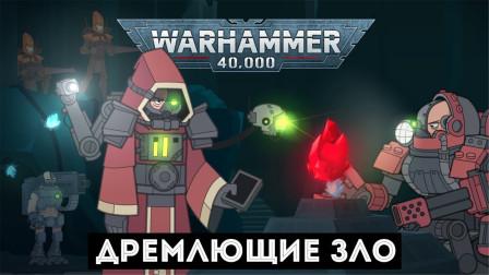 战锤40K动画:对于未知大厅的探索!是寻宝还是去送经验?