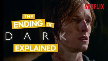 神剧《暗黑》第3季官方解析,全系列结尾解读