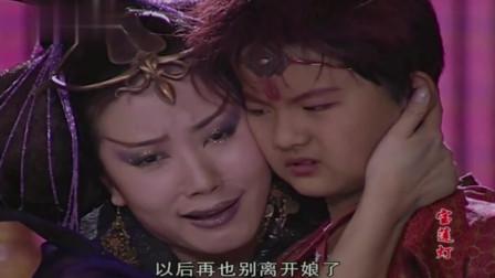 宝莲灯:铁扇公主对红孩儿的一片慈母之心,深深感动了沉香!