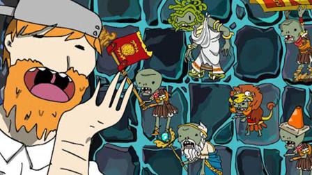 植物大战僵尸2动画:一分钱的罗马僵尸