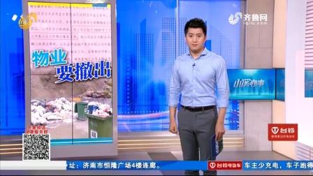 济南: 小区环境不错 物业服务却不到位?