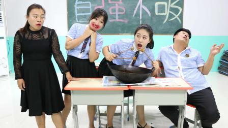"""学霸王小九校园剧:老师请同学们吃""""爆辣""""牛肉丸,没想女同学直接对着锅吃,太逗了"""