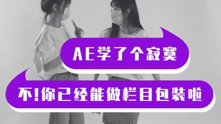 用AE制作百搭多彩字幕条(2/2)【doyoudo AE教程】