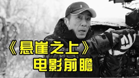 """《悬崖之上》电影前瞻:张艺谋回归自我,""""色彩狂魔""""第一次挑战谍战电影"""