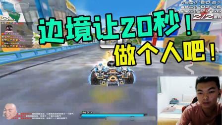 QQ飞车:歪斌让20秒追第一!还让老三完不成!4K画质