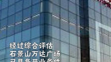 所有员工核酸检测结果均为阴性,北京石景山万达广场7月9日恢复营业