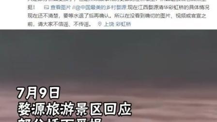江西婺源800年彩虹桥被洪水冲断?官方回应:部分桥面受损,故事和历史都刻在桥墩里