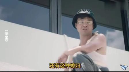 爆笑神翻译,好汉,你跳吧