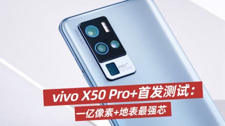 vivo X50 Pro+首发测试:一亿像素+地表最强芯