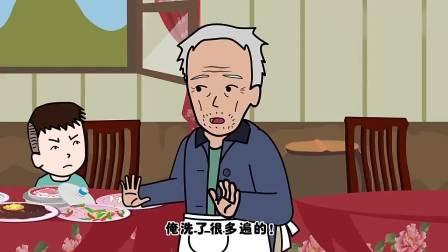 猪屁登正能量:奶奶在饭店吃饭出花招,看屁登如何揭穿你