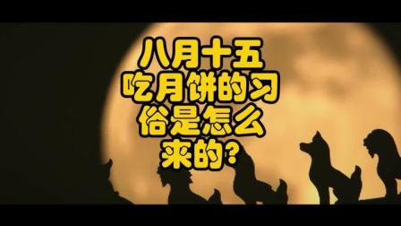 中国传统习俗里面八月十五吃月饼的习俗是怎么来的?
