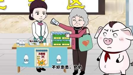 猪屁登正能量:奶奶占便宜变身她人,屁登机智揭穿,结局搞笑