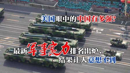 美国眼中的中国有多强?最新军事实力排名出炉,结果让人意想不到