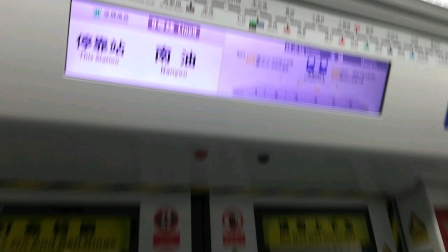 深圳地铁9号线淡咖啡编号918南油-南山书城