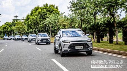 "BEIJING-X7""探索官""集结广州,纯粹致美探索之旅即刻启程-车生活"