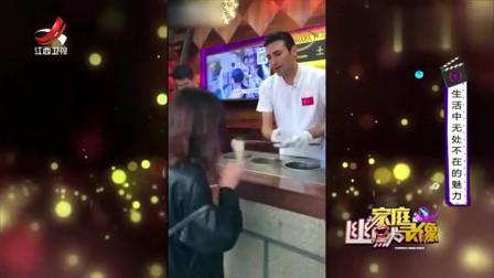 家庭幽默录像:姑娘手一抓,土耳其大叔无路可耍鼓掌放弃:你厉害冰淇淋给你吃