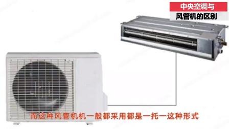 中央空调和风管机如何选择中央空调清洗技术培训知识