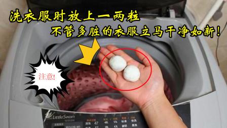 洗衣服时放一两粒,不管多脏的衣服,立马干净如新,真是省钱又省力!