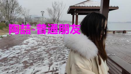经典音乐《陶喆-普通朋友》曾经真心相爱,令人心旷神怡