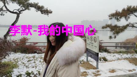 深情推荐!一首《李默-我的中国心》歌声细腻悠扬,旋律独具风韵