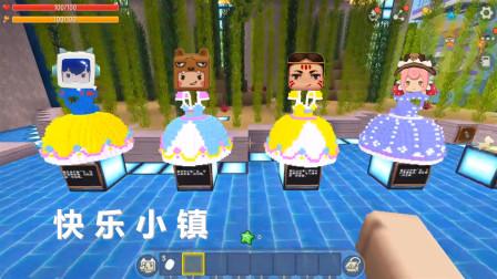 迷你世界《快乐小镇》这里的物品都好贵,小伙伴穿公主裙好搞笑
