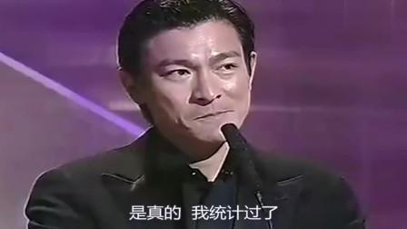 当年刘德华和刘嘉玲相互打趣调侃,逗得台下周星驰、张柏芝等大笑
