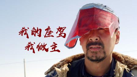 """《爱我就别想太多》论李洪海的""""神仙座驾"""":别老跟我提钱"""