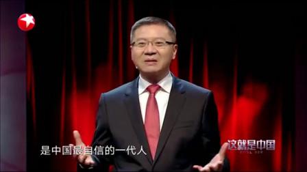张维为:90、95后是中国最自信的一代,拥有自己的自豪与判断