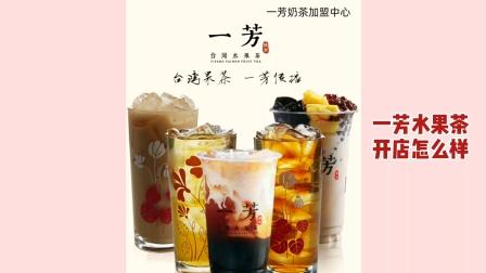 一芳水果茶加盟费多少钱?一芳水果茶加盟怎么样?一芳台湾水果茶加盟官网