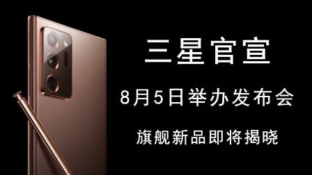 三星官宣8月5日举办发布会,旗舰新品即将揭晓