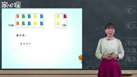 家e课20以内加减课程,讲解的是进退位规则,一个课程轻松讲解