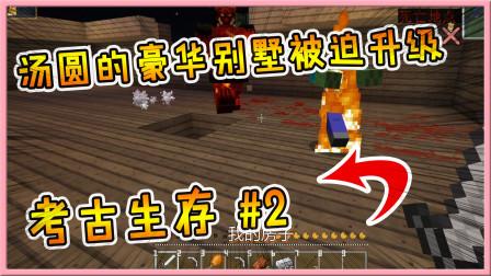 我的世界考古生存02:刚建好传送门,就惨被成群结队的僵尸围殴!
