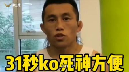 【话说格斗】57公斤拳手扬言31秒KO方便,他能办到吗?