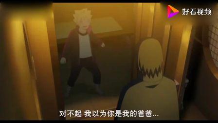 火影忍者:博人以为,是父亲回来了,结果却一拳打向佐助