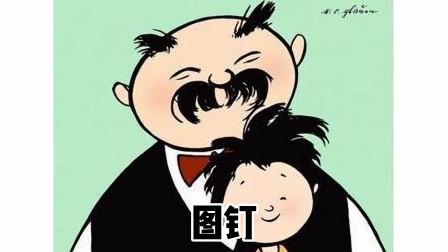 父与子漫画配音合集26