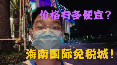海南国际免税店探店体验,价格真的比香港还便宜吗?