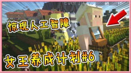 【我的世界村庄殖民地】汤圆村庄被洗劫?是时候重点发展军事了!